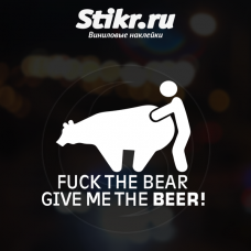 Наклейка Fuck the bear